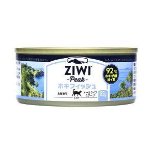 【賞味期限2021年11月27日】ZiwiPeak キャット缶 ホキフィッシュ 85g[ジウィピーク/鯖/グレインフリー/ウェットフード/成猫/高齢猫/シニア猫/ペット]