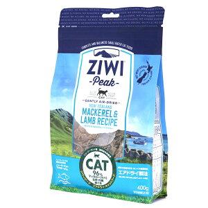 [400g]ZiwiPeak エアドライ・キャットフード ニュージーランド マッカロー&ラム 400g[ジウィピーク/鯖/サバ/魚/羊肉/グレインフリー/成猫/高齢猫/シニア猫/ペット]