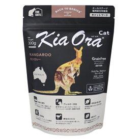 Kia Ora キャットフード カンガルー 300g[BACK TO BASICS/バックトゥベーシックス/キアオラ/羊肉/グレインフリー/子猫/成猫/高齢猫]