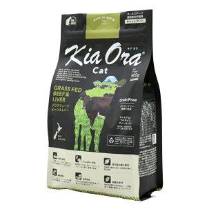 Kia Ora キャットフード ビーフ&レバー 900g[BACK TO BASICS/バックトゥベーシックス/キアオラ/羊肉/グレインフリー/子猫/成猫/高齢猫]