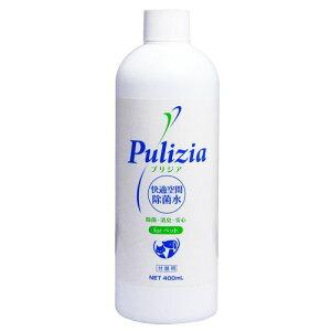 【消費期限2021年4月14日】快適空間除菌水プリジア 付替タイプ 400ml