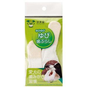 シズ公 のびのび ゆび歯ブラシ[マインドアップ/歯磨き/ハミガキ/小型犬/中型犬/ペット/国産]
