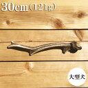 富士山の鹿角 30cm(121g)大型犬用[国産/無添加/天然素材/鹿の角/デンタル/歯磨き/長持ち おもちゃ/ガム]