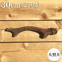 富士山の鹿角 30cm(276g)大型犬用[国産/無添加/天然素材/鹿の角/デンタル/歯磨き/長持ち おもちゃ/ガム]