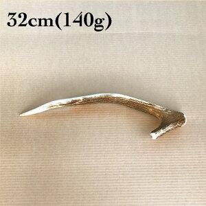 富士山の鹿角 32cm(140g)[国産/無添加/天然素材/鹿の角/デンタル/歯磨き/長持ち/おもちゃ/ガム/中型犬/大型犬]