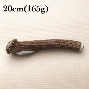 富士山の鹿角 20cm(165g)[国産/無添加/天然素材/鹿の角/デンタル/歯磨き/長持ち/おもちゃ/ガム/大型犬]