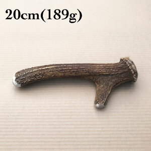 富士山の鹿角 20cm(189g)[国産/無添加/天然素材/鹿の角/デンタル/歯磨き/長持ち/おもちゃ/ガム/大型犬]