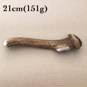 富士山の鹿角 21cm(151g)[国産/無添加/天然素材/鹿の角/デンタル/歯磨き/長持ち/おもちゃ/ガム/大型犬]
