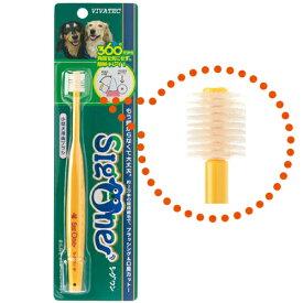 シグワン 小型犬用歯ブラシ