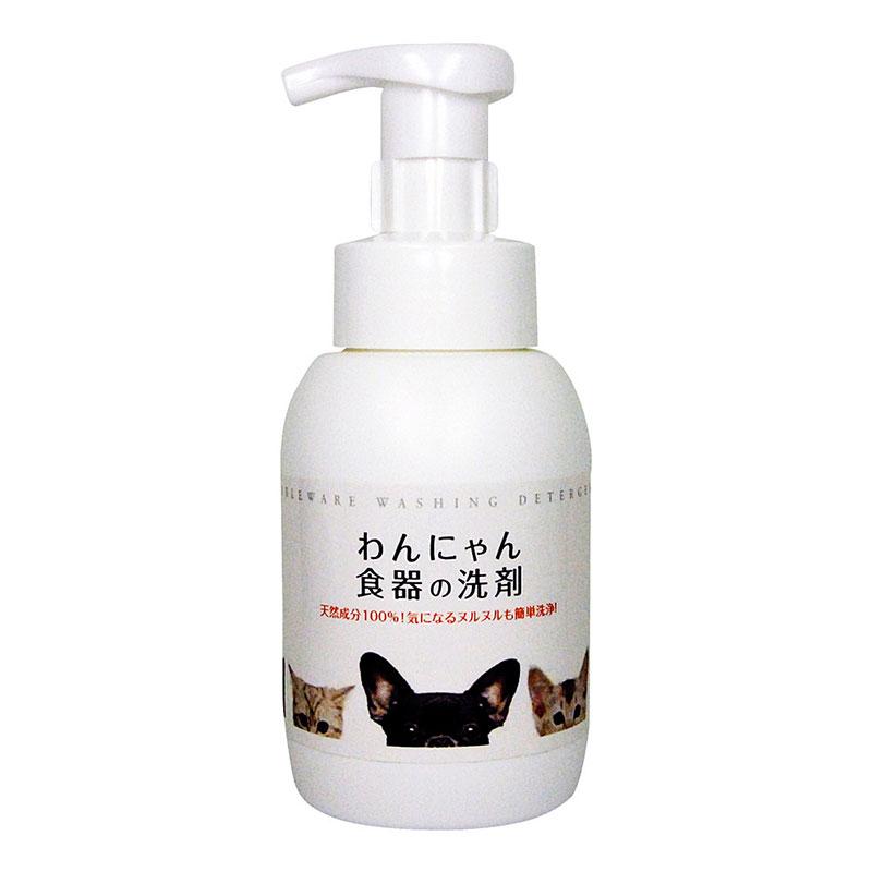 犬猫用 わんにゃん食器の洗剤 本体 300ml