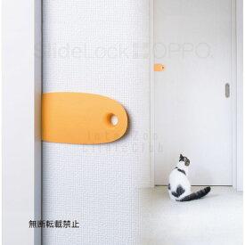 [メール便可]OPPO Slide Lock (スライドロック)[ドアノブ/猫/犬/侵入禁止]