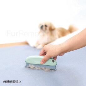 OPPO Fur Remover (ファーリムーバー)[掃除/抜け毛/犬/猫/ブレード/カーペット/ソファ]