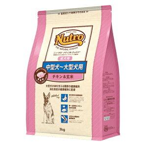 Nutro ニュートロ ナチュラルチョイス 中型犬〜大型犬用 成犬用 チキン&玄米 3kg