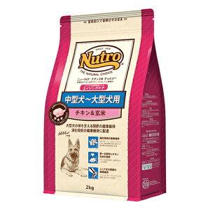 【送料無料】Nutro ニュートロ ナチュラルチョイス 中型犬〜大型犬用 シニア犬用 チキン&玄米 13.5kg