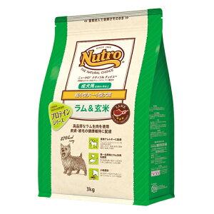 Nutro ニュートロ ナチュラルチョイス 超小型犬〜小型犬用 成犬用 ラム&玄米 3kg