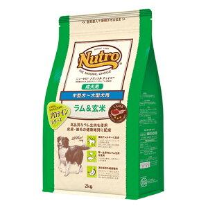 【送料無料】Nutro ニュートロ ナチュラルチョイス 中型犬〜大型犬用 成犬用 ラム&玄米 7.5kg
