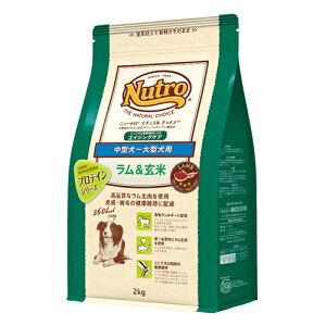 Nutro ニュートロ ナチュラルチョイス 中型犬〜大型犬用 シニア犬用 ラム&玄米 4kg