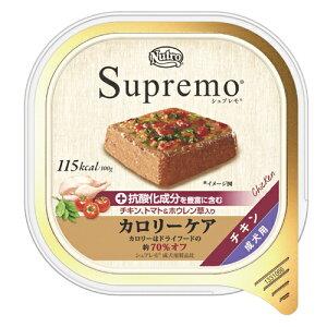 Nutro Supremo ニュートロ シュプレモ カロリーケア チキン 100g