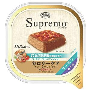【賞味期限2020年9月4日】Nutro Supremo ニュートロ シュプレモ カロリーケア サーモン 100g