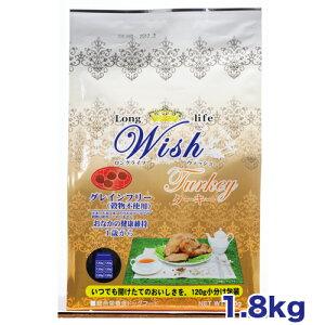 ウィッシュ グレインフリー(穀物不使用) ターキー 1.8kg(300g×6)