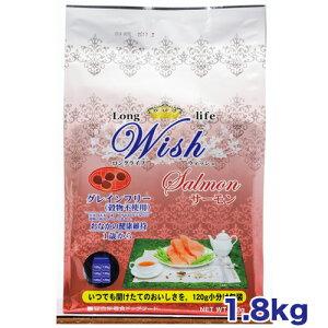 ウィッシュ グレインフリー(穀物不使用) サーモン 1.8kg(300g×6)