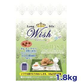ウィッシュ グレインフリー(穀物不使用) HAS-2 11kg