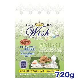 ウィッシュ グレインフリー(穀物不使用) HAS-2 720g(120g×6)