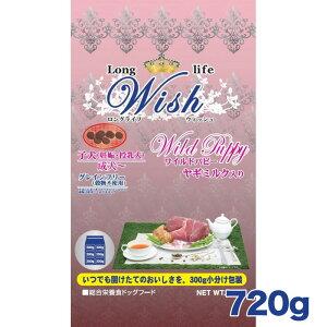 Wish(ウィッシュ) グレインフリー(穀物不使用) 子犬(妊娠・授乳犬)成犬から ワイルドパピー 720g(120g×6)[ドッグフード/小型犬/中型犬/大型犬/イノシシ肉/猪肉]