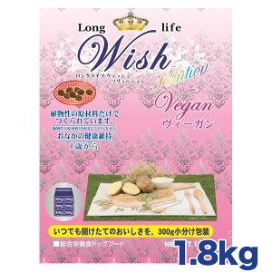 Wish(ウィッシュ) お腹の健康維持 1歳から ヴィーガン 1.8kg(300g×6袋)