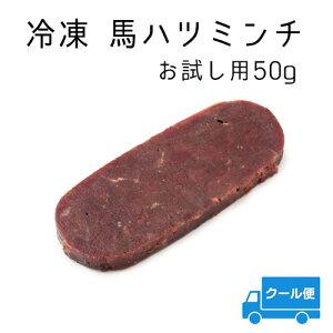 【生肉】ディアラ 冷凍馬肉 ハツミンチ 45g[ディアラ/馬肉/馬刺/低脂肪/高タンパク/肥満/ダイエット/肉の日/大型犬/中型犬/小型犬/犬/猫/おやつ]