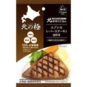 北の極 エゾシカレバーステーキと温野菜(北海道産100%・無添加)
