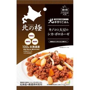 北の極 キノコと大豆のシカ・ボロネーゼ(北海道産100%・無添加)