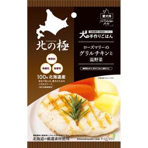北の極 ローズマリーのグリルチキンと温野菜(北海道産100%・無添加)