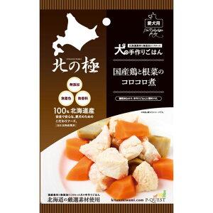 北の極 国産鶏と根菜のコロコロ煮(北海道産100%・無添加)