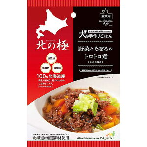 北の極 野菜とそぼろのトロトロ煮(北海道産100%・無添加)