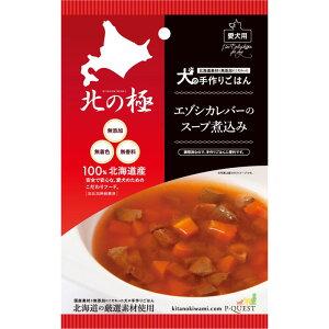 北の極 エゾシカレバーのスープ煮込み(北海道産100%・無添加)[4900308002347]