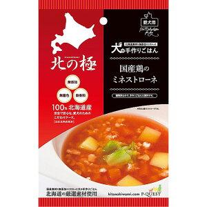 北の極 国産鶏のミネストローネ(北海道産100%・無添加)