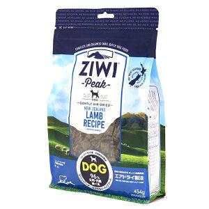 ZiwiPeak エアドライ・ドッグフード ラム 454g[ジウィピーク/羊肉/グレインフリー/小型犬/中型犬/大型犬/仔犬/パピー/高齢犬/シニア犬/ペット]
