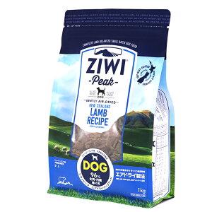 ZiwiPeak エアドライ・ドッグフード ラム 1kg[9421016590599/ジウィピーク/羊肉/グレインフリー/小型犬/中型犬/大型犬/仔犬/パピー/高齢犬/シニア犬/ペット]