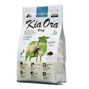 Kia Ora ドッグフード ラム&レバー 800g[キアオラ/羊肉/グレインフリー/小型犬/中型犬/大型犬/仔犬/パピー/高齢犬/シニア犬/ペット]