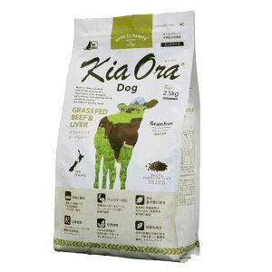 Kia Ora ドッグフード ビーフ&レバー 2.5kg[キアオラ/牛肉/グレインフリー/小型犬/中型犬/大型犬/仔犬/パピー/高齢犬/シニア犬/ペット]