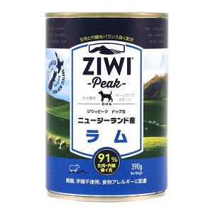 ZiwiPeak ドッグ缶 ラム 390g[9421016594405/ジウィピーク/ニュージーランド産/羊肉/ウェットフード/グレインフリー/小型犬/中型犬/大型犬/仔犬/パピー/高齢犬/シニア犬/ペット]