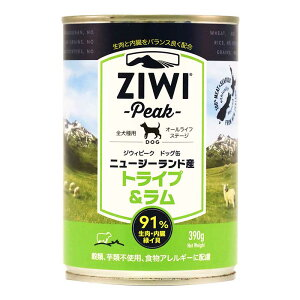 ZiwiPeak ドッグ缶 トライプ&ラム 390g[9421016594269/ジウィピーク/ニュージーランド産/羊肉/ウェットフード/グレインフリー/小型犬/中型犬/大型犬/仔犬/パピー/高齢犬/シニア犬