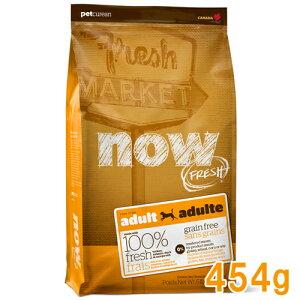 NOW FRESH ナウフレッシュ Grain Free(グレインフリー) 穀物不使用 アダルト 成犬用 454g