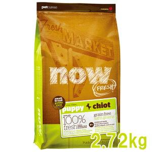NOW FRESH ナウフレッシュ Grain Free(グレインフリー) 穀物不使用 スモールブリード パピー 子犬用 2.72kg