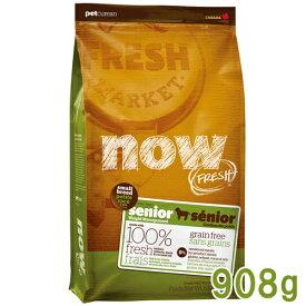 NOW FRESH グレインフリー スモールブリード シニア&ウェイトマネジメント 908g[ナウフレッシュ/Grain Free/穀物不使用/ドッグフード/プレミアムフード/小型犬/小粒/高齢犬/ダイエット/肥満]