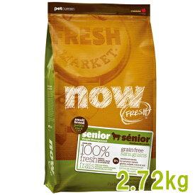 NOW FRESH グレインフリー スモールブリード シニア&ウェイトマネジメント 2.72kg[ナウフレッシュ/Grain Free/穀物不使用/ドッグフード/プレミアムフード/小型犬/小粒/高齢犬/ダイエット/肥満]