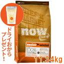 【プレゼント付】NOW FRESH グレインフリー シニア&ウェイトマネジメント 11.34kg[ナウフレッシュ/Grain Free/穀…