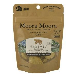 Moora Moora(ムーラムーラ) キャット ラム&トライプ 20g[4963974094023/BACK TO BASICS/バックトゥベーシックス/フリーズドライ/羊肉/トリーツ/おやつ/成猫/高齢猫/オーストラリア]