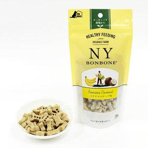 NY BON BONE バナナココナッツ 100g[ニューヨーク ボンボーン/クッキー/おやつ/オーガニック/小型犬/中型犬/大型犬]